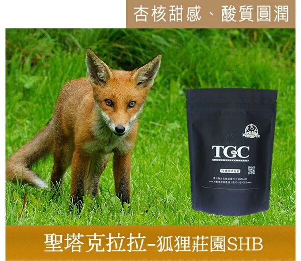 雲林古坑咖啡:【TGC】聖塔克拉拉-狐狸莊園SHB227g包*2包,下訂後即新鮮烘培,100%阿拉比卡種單品莊園咖啡豆