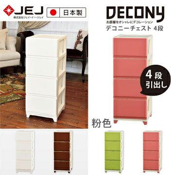 收納櫃  置物櫃  斗櫃 JEJ DECONY系列 窄版 抽屜櫃  4層 完美主義【JEJ078】好窩 節