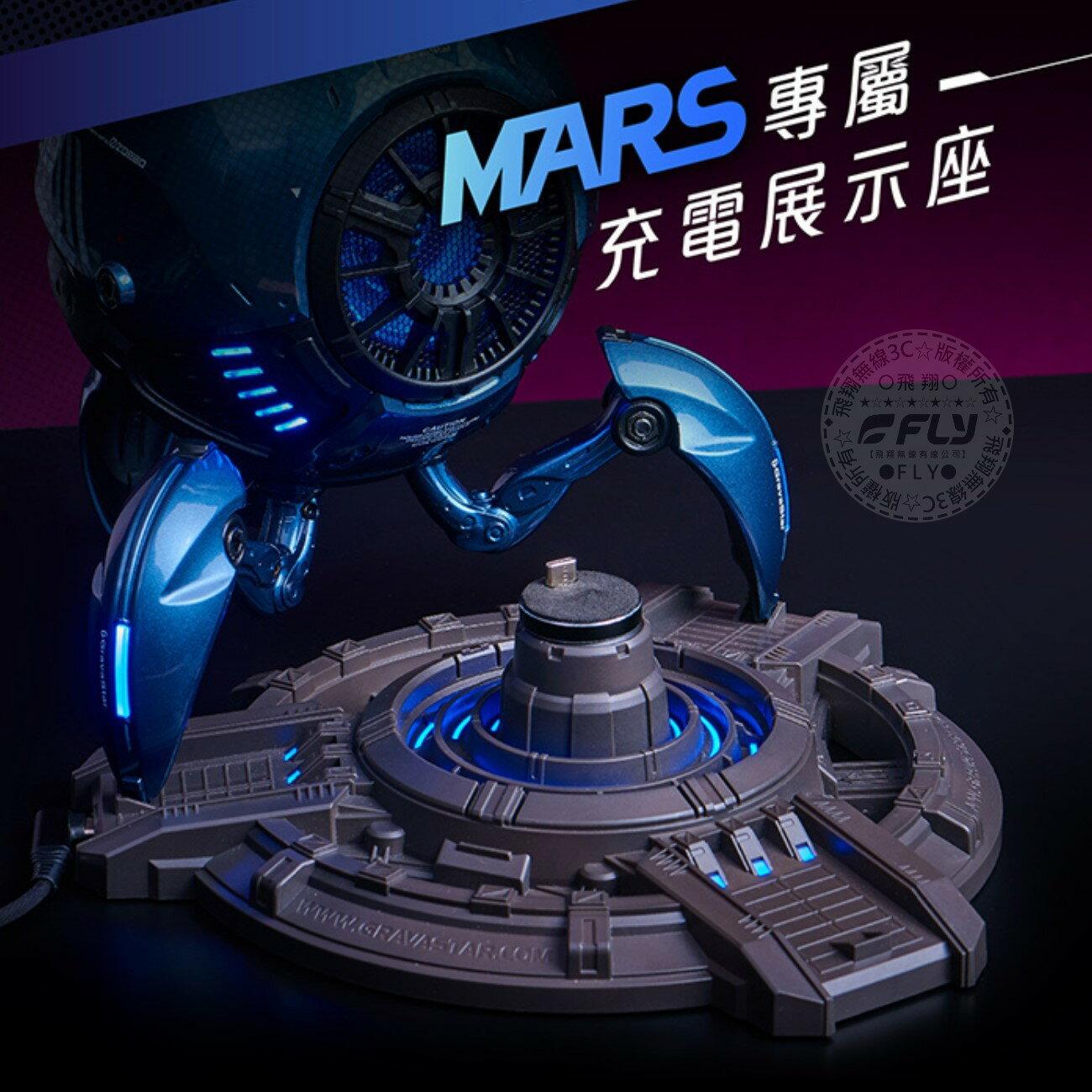 《飛翔無線3C》Gravastar 重力星 藍牙音響 專屬充電展示座◉公司貨◉專用底座