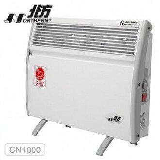 NORTHERN 北方 第二代對流式電暖器 CN1000/CN-1000 房間、浴室兩用 IP24防潑