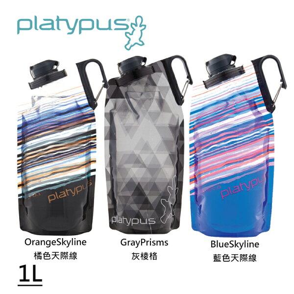 【露營趣】Platypus鴨嘴獸099000990209903DuoLock軟式握把水瓶1L摺疊水袋蓄水袋水壺