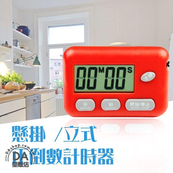 《DA量販店》樂天最便宜 含稅 可開發票 正倒數 計時器 烹飪 競賽 考試 珠心算 99分59秒 懸掛 立式  (22-786)