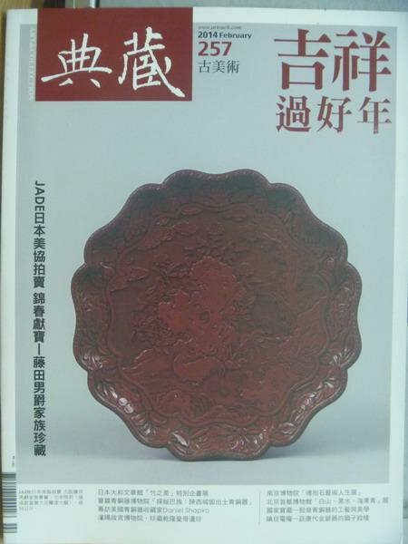 【書寶二手書T8/雜誌期刊_XHA】典藏古美術_257期_吉祥過好年等