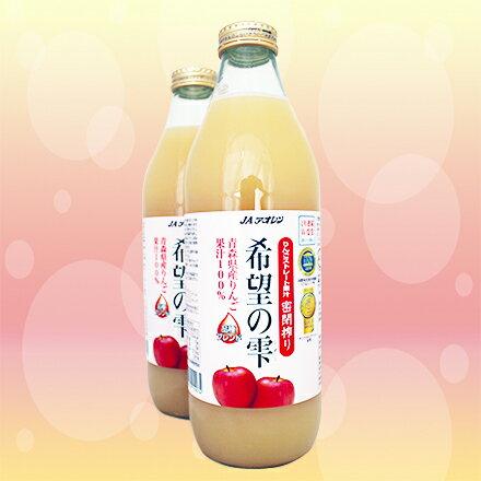 【敵富朗超巿】希望之露蘋果汁-2瓶入