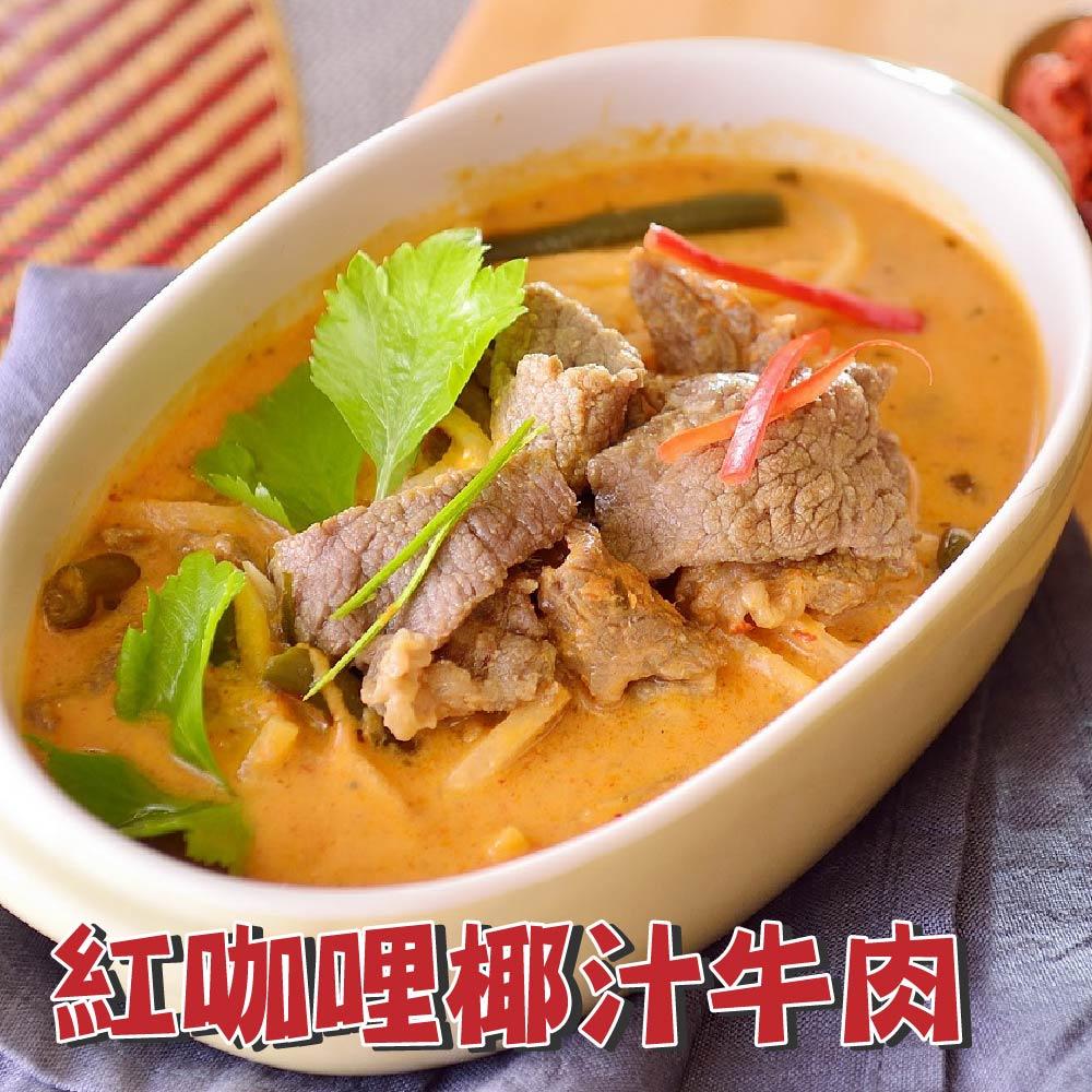 【組合】泰式300輕盈組 / 7件組【泰亞迷】團購美食、泰式料理包、5分鐘輕鬆上菜、每道主食低於300大卡 5