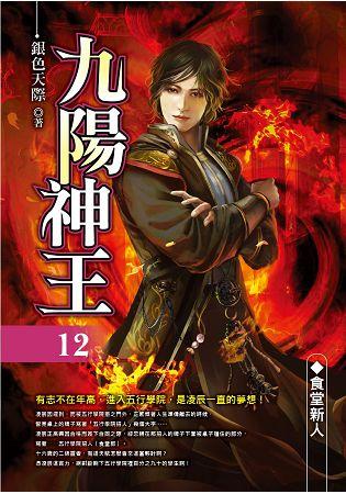 九陽神王(12)