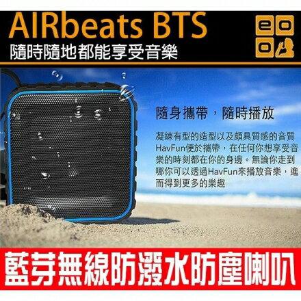 OEO AIRbeats 防水防塵藍牙攜帶重低音藍芽喇叭 Iphone6 i6+ Note34 M9 M8 Z3【翔盛】