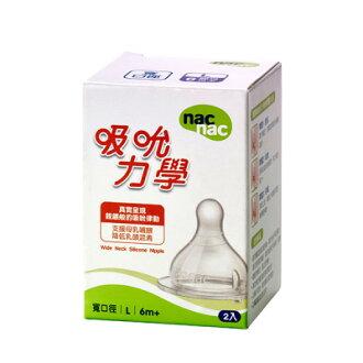 nac nac 吸吮力學寬口奶嘴L (3孔/6m+)