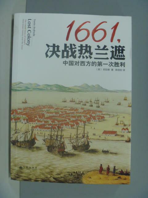 ~書寶 書T6/歷史_ZDM~1661決戰熱蘭遮:中國對西方的第一次勝利_歐陽泰_