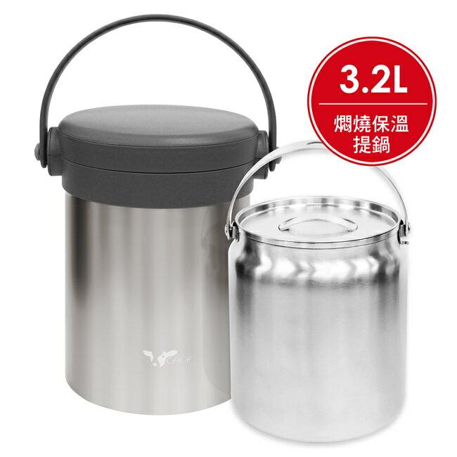 【牛頭牌】小牛燜燒鍋保溫提鍋 3.2L(促)