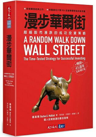 漫步華爾街:超越股市漲跌的成功投資策略(暢銷45週年全新增訂版) - 限時優惠好康折扣