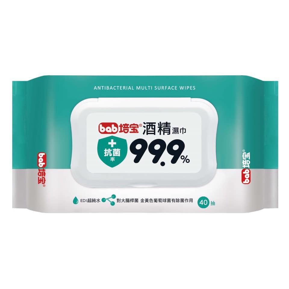 【培寶】酒精99.9% 濕巾40抽X20包