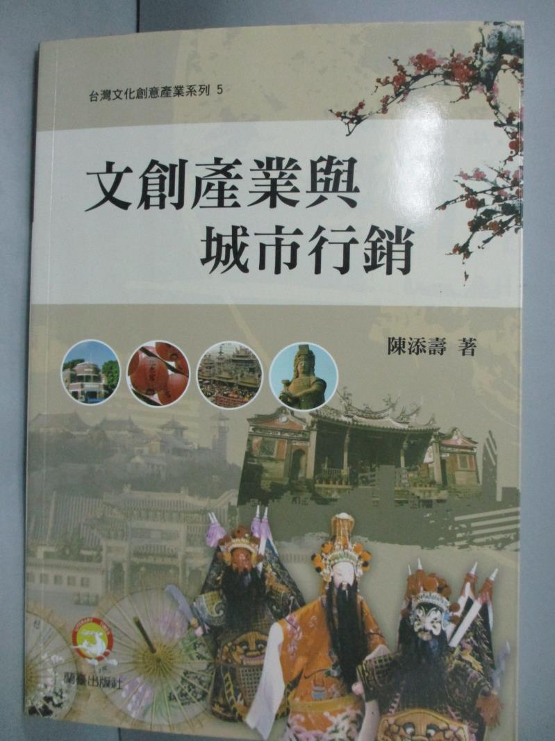 【書寶二手書T2/行銷_LJR】文創產業與城市行銷_陳添壽