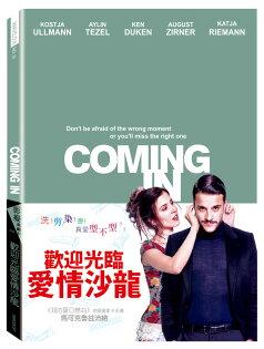 歡迎光臨愛情沙龍DVD