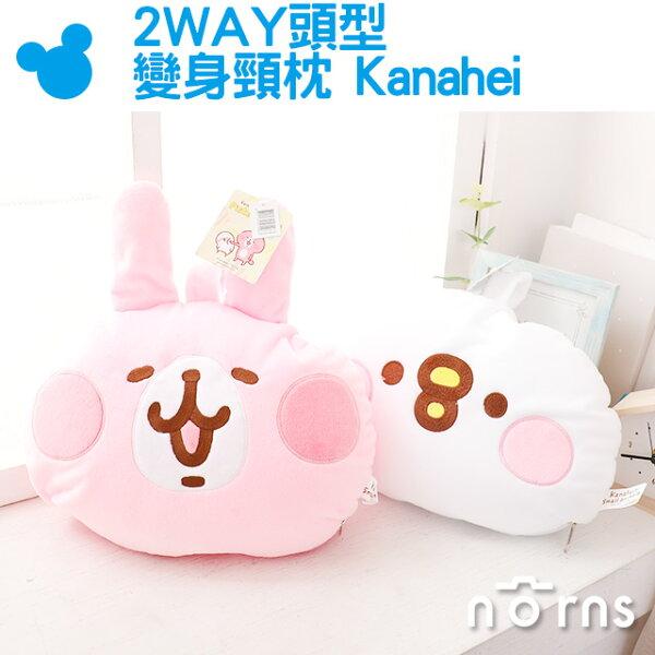 NORNS【2WAY頭型變身頸枕Kanahei】正版卡娜赫拉兔兔P助枕頭娃娃大頭抱枕兩用式