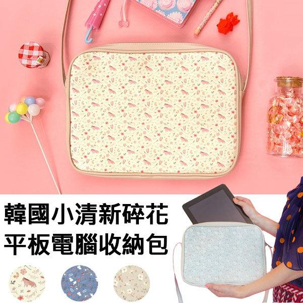 平板收納包-韓國手繪小清新碎花多功能防震保護IPAD電腦包肩背包【AN SHOP】