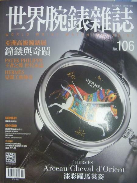 【書寶二手書T9/收藏_XHA】世界腕錶雜誌_106期_鐘錶與奇蹟特別企劃