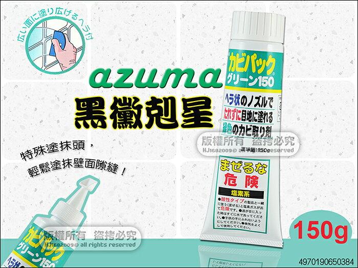 快樂屋♪日本製 AZ-黑黴剋星 0384 azuma 附塗抹頭、刮板