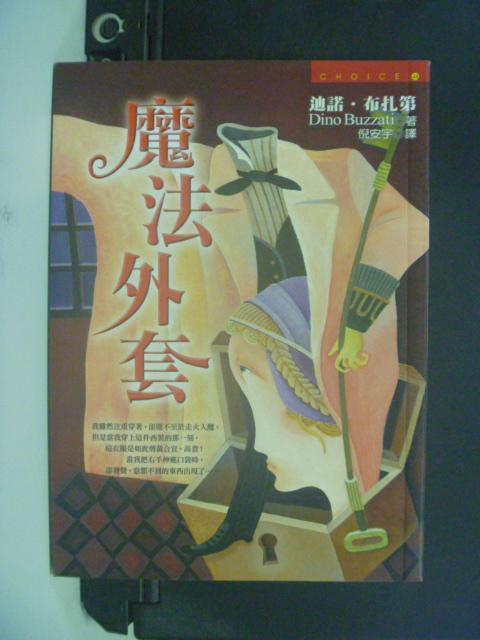 【書寶二手書T4/翻譯小說_LBX】魔法外套_Dino Buzzoti, 倪安宇