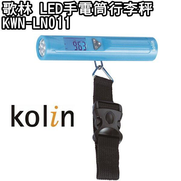歌林 LED手電筒行李秤