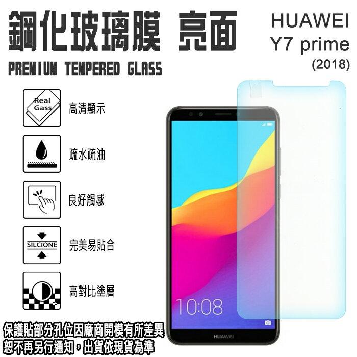 旭硝子玻璃 0.3mm 5.99吋 華為 Y7 Prime 2018 HUAWEI 鋼化玻