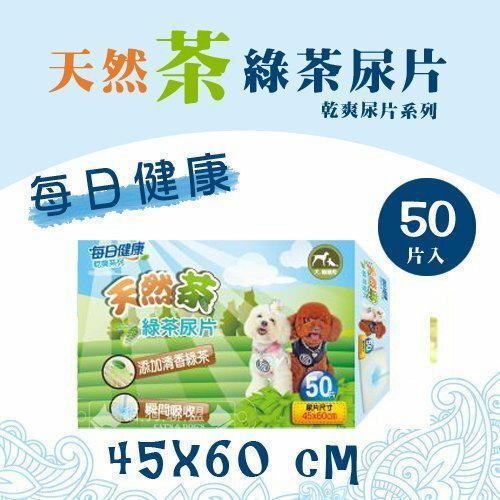 +貓狗樂園+ 每日健康【天然茶。綠茶尿片。45x60cm。50入】210元 - 限時優惠好康折扣