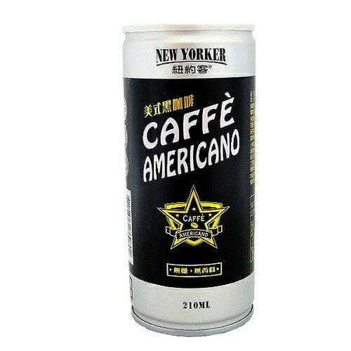 紐約客 美式黑咖啡 210ml