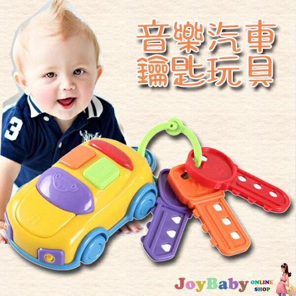 Joy Baby:兒童玩具cikoo音樂汽車鑰匙認知益智玩具-JoyBaby