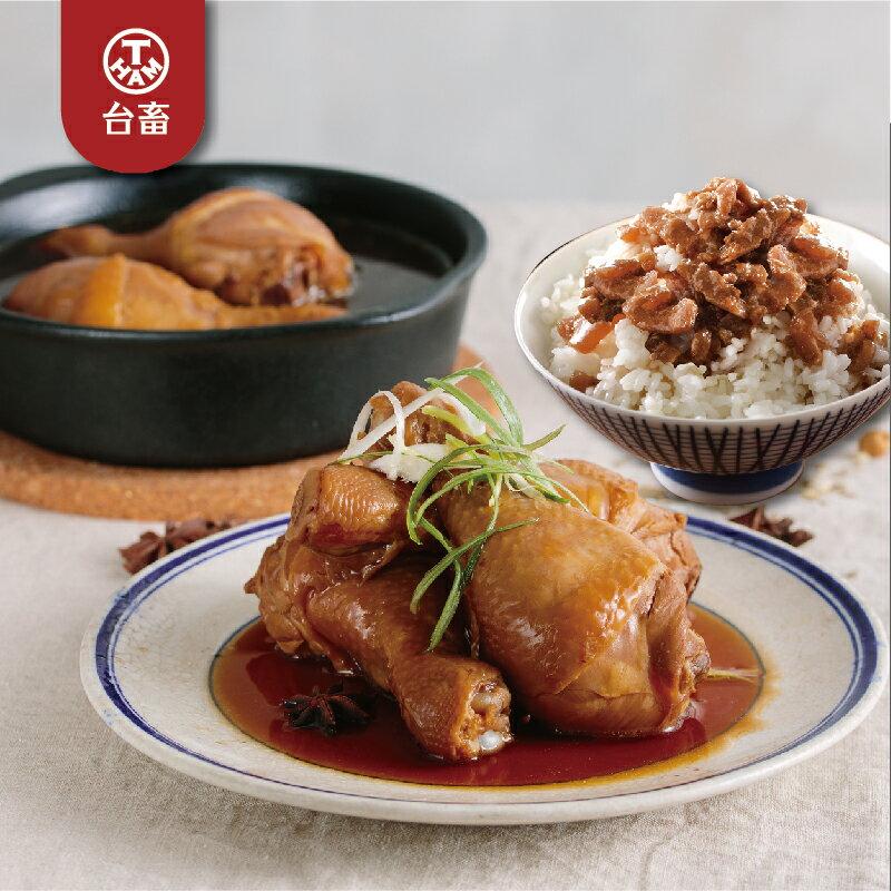 5折!【台畜】古早味香滷雞腿10支+ 膠質滿滿豬頰肉燥4包 (1000g*2+300g*4) 1