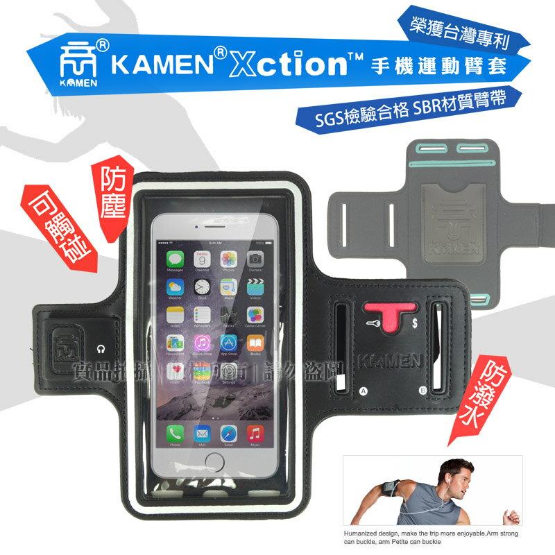 KAMEN Xction 5.5~6.5吋 運動臂套/Acer X1/Coolpad 大神 F2/Apple iPhone 6 Plus/6S Plus/InFocus M530/M810/M550/HUAWEI Ascend Mate 7/榮耀 4X/6 Plus/P8 Max/ASUS Zenfone 2 Deluxe/ZE551ML/ZE550ML/ZE550KL/Selfie ZD551KL