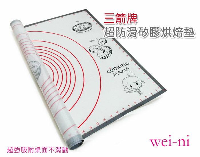 wei-ni 三箭牌 超防滑矽膠烘焙墊(63cm*44cm) NSB- 6344