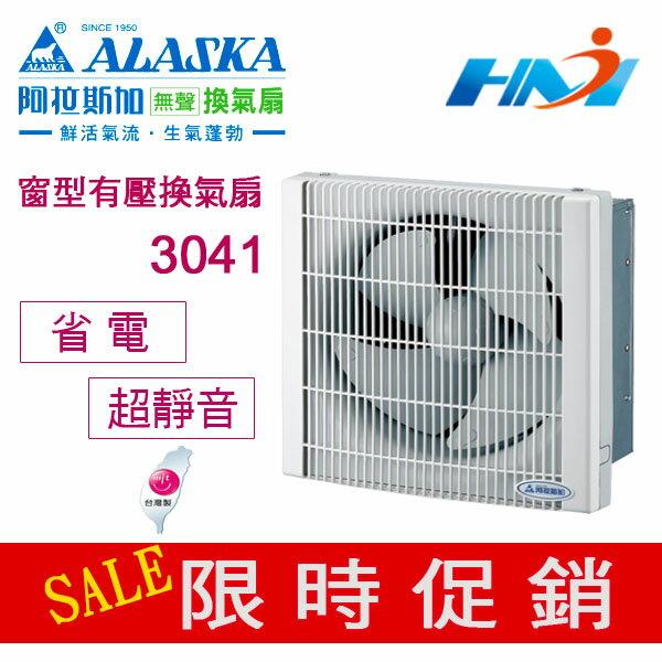 《ALASKA阿拉斯加》窗型有壓換氣扇-3041 110V 防塵超靜音省電換氣扇 通風扇 (此產品無220V)