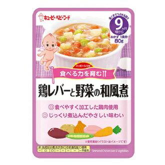 日本KEWPIEキユーピー丘比蔬菜雞肉和風煮9M+副食品即食包隨行包離乳食