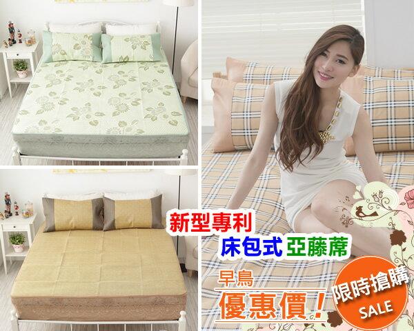 [SN]5x6.2雙人床包(針織布包覆)+枕蓆3件組亞藤草蓆/涼蓆/亞藤蓆*MIT台灣製