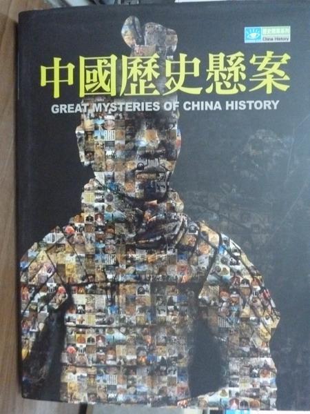 【書寶二手書T2/歷史_QGA】中國史懸案_通鑑文化