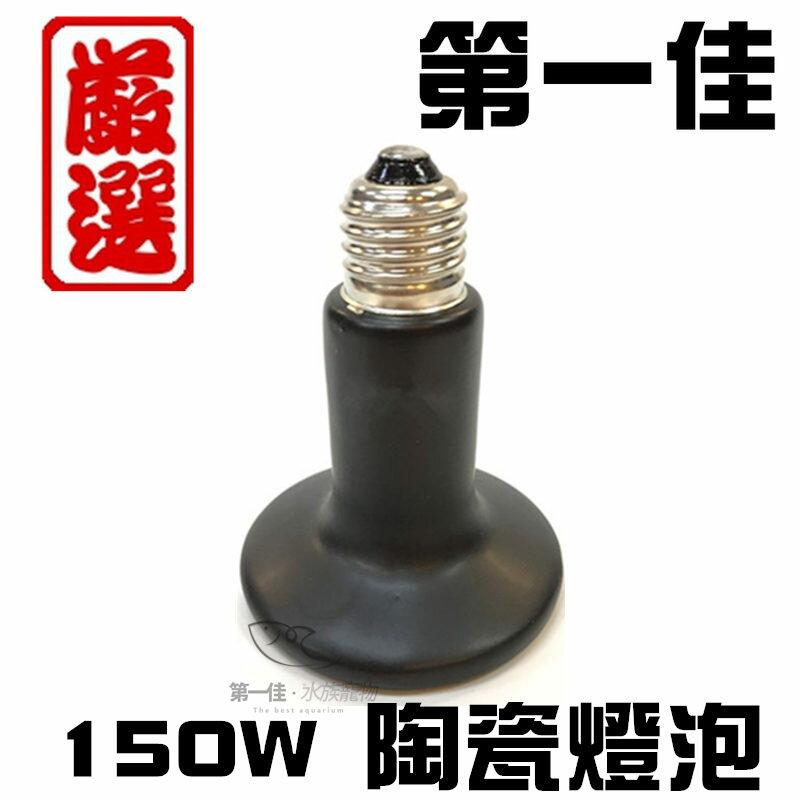 [第一佳水族寵物] 第一佳水族嚴選【陶瓷燈泡 150W 】加溫燈泡 陶瓷 保溫燈
