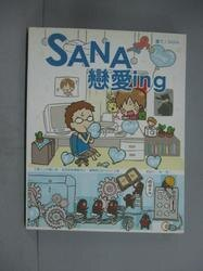 【書寶二手書T5/繪本_JDC】SANA戀愛ing_SANA