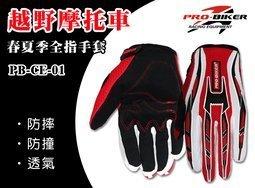 【尋寶趣】越野摩托車 春夏季全指手套 重機/摩托車/防寒/賽車/防摔手套 GP可參考 PB-CE-01
