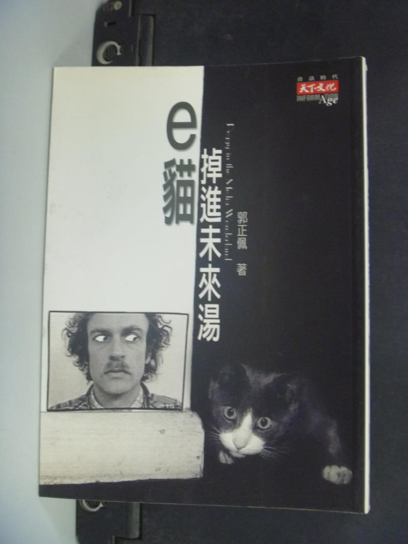 ~書寶 書T6/科學_LAS~e貓掉進未來湯_郭正佩