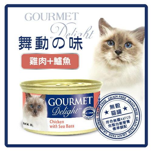 【力奇】舞動的味 無榖貓罐(雞肉+鱸魚) 85g -23元【符合主食罐營養標準】>可超取(C002C07)