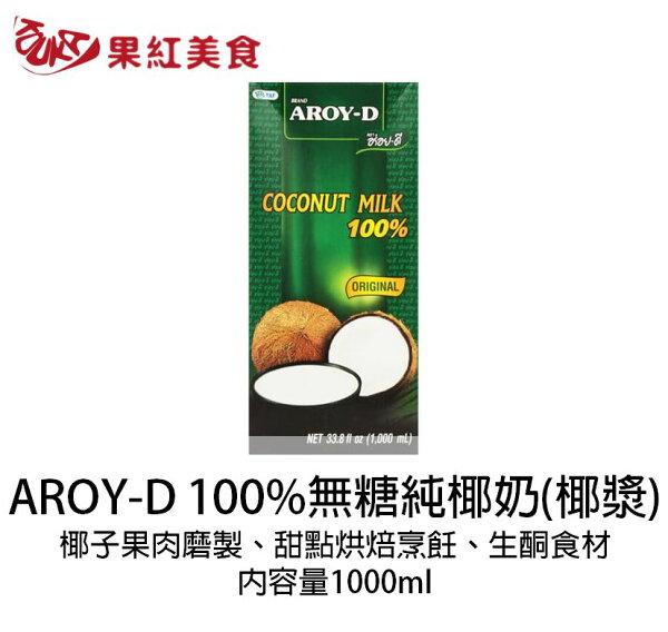 果紅美食家:[超取599免運]AROY-D100%無糖椰奶A級品1000mlcoconutmilk防彈可可生酮飲食