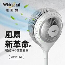 昇汶家電批發:Whirlpool惠而浦 智能360度旋風扇 WTFE110W