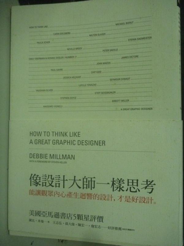 【書寶二手書T9/藝術_LIO】像設計大師一樣思考-新.設計_林育如, 黛比‧米曼