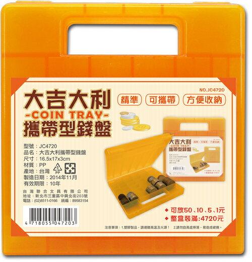 WIP JC4720大吉大利攜帶型錢盤