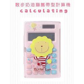 奶油獅攜帶型計算機EC006 HOT~新鮮貨!★ 散步