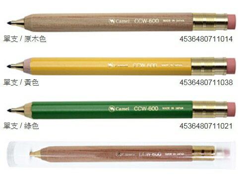 日本駱駝CCW-600木製六角自動鉛筆2.0