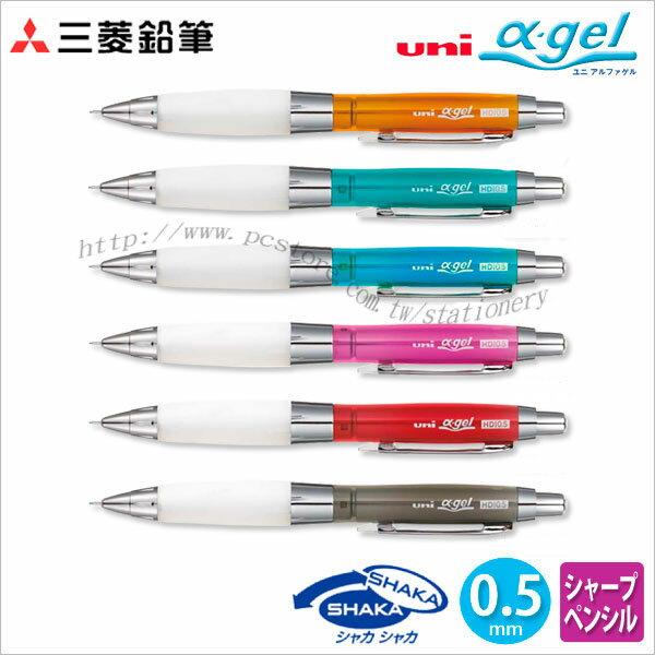 三菱UNI M5~618GG按搖兩用α自動鉛筆0.5mm^(明輝色系登場^)