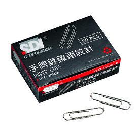 SDI 手牌 0702-2 圓型迴紋針