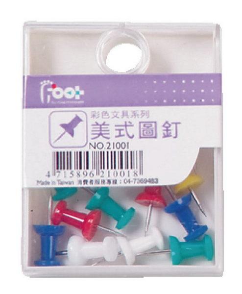 足勇-21001 美式塑膠圖釘