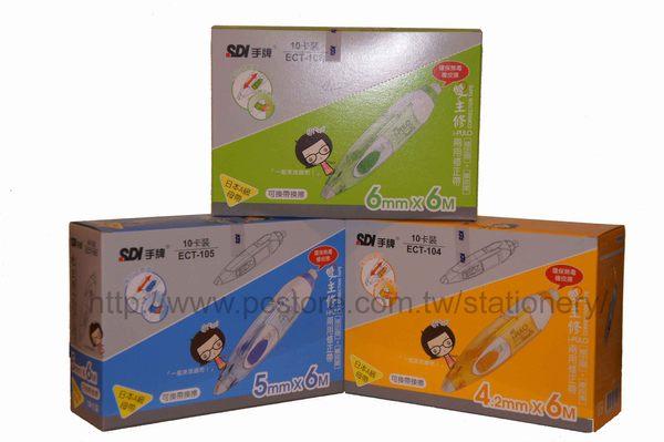 SDI ECT~100系列雙主修兩用修正帶 10入  盒 買一盒送一盒